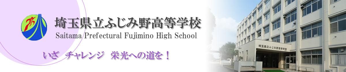 埼玉県立ふじみ野高等学校